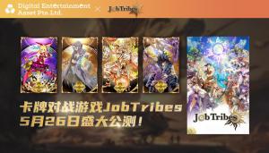 《DEP的生态平台「PlayMining」宣布其第一款游戏「JobTribes」于今日开启全球公测》